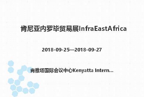 肯尼亚内罗毕贸易展InfraEastAfrica