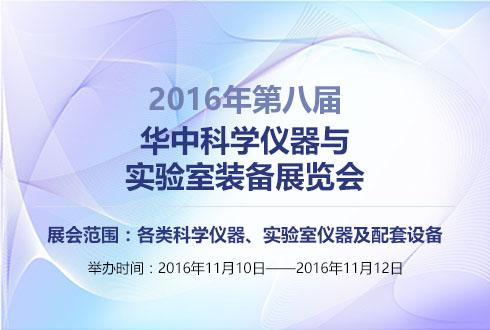 2016年湖北第八屆華中科學儀器與實驗室裝備展覽會