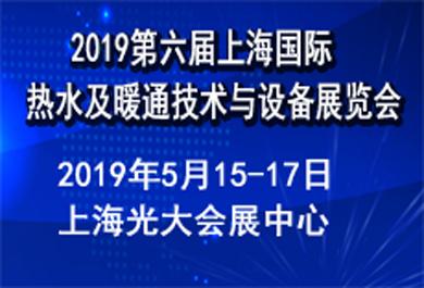 2019第六届上海国际热水及暖通技术与设备展览会