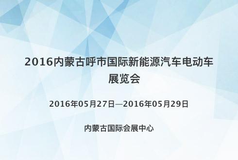 2016内蒙古呼市国际新能源汽车电动车展览会