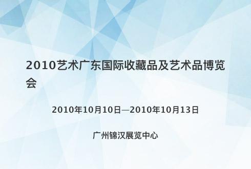 2010艺术广东国际收藏品及艺术品博览会