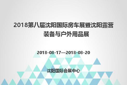 2018第八届沈阳国际房车展暨沈阳露营装备与户外用品展