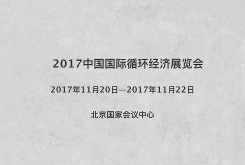 2017中国国际循环经济展览会