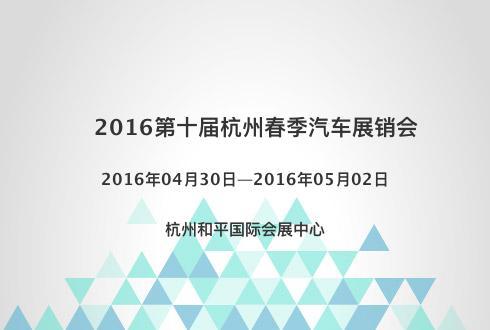 2016第十届杭州春季汽车展销会