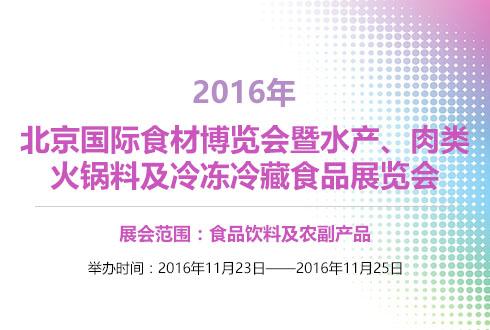 2016年北京国际食材博览会暨水产、肉类、火锅料及冷冻冷藏食品展览会