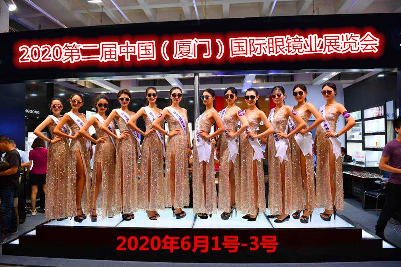 2020第二届中国(厦门)国际眼镜业展览会