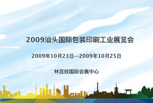 2009汕头国际包装印刷工业展览会