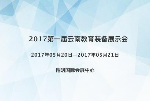 2017第一届云南教育装备展示会