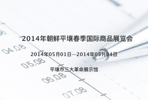 2014年朝鲜平壤春季国际商品展览会