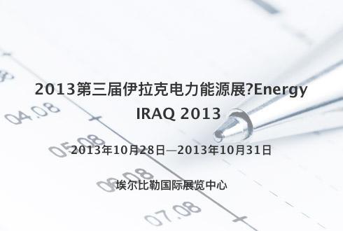 2013第三届伊拉克电力能源展?Energy IRAQ 2013