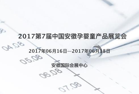 2017第7届中国安徽孕婴童产品展览会