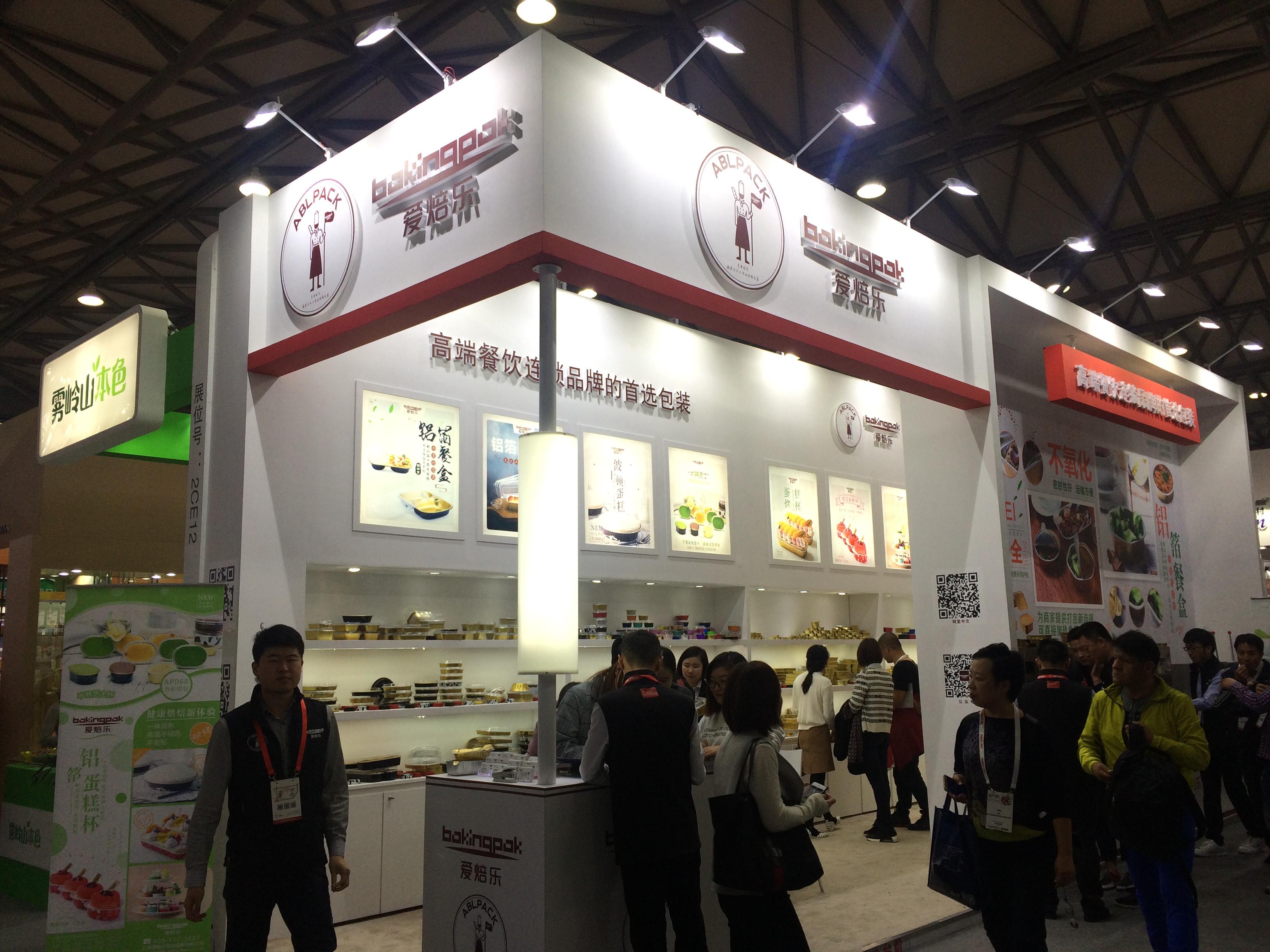 2020上海国际酒店与餐饮用品博览会