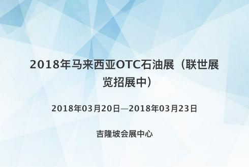 2018年马来西亚OTC石油展(联世展览招展中)
