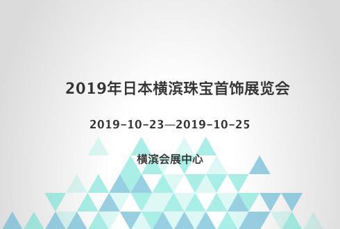 2019年日本横滨珠宝首饰展览会