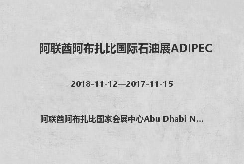 阿联酋阿布扎比国际石油展ADIPEC