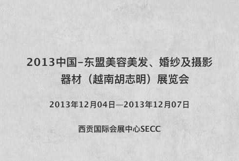 2013中国-东盟美容美发、婚纱及摄影器材(越南胡志明)展览会