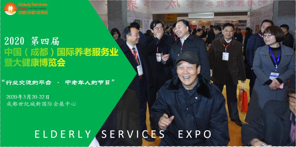 2020第四届中国(成都)国际养老服务业暨大健康博览会