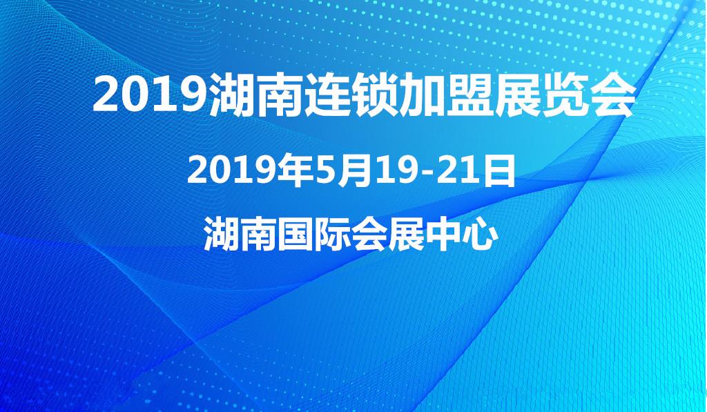 2019湖南連鎖加盟展覽會