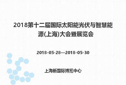 2018第十二届国际太阳能光伏与智慧能源(上海)大会暨展览会