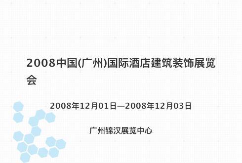 2008中国(广州)国际酒店建筑装饰展览会