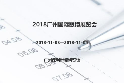 2018广州国际眼镜展览会