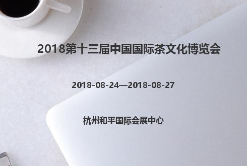 2018第十三屆中國國際茶文化博覽會