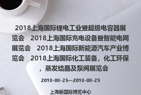 2018上海國際鋰電工業暨超級電容器展覽會   2018上海國際充電設備暨智能電網展覽會   2018上海國際新能源汽車產業博覽會   2018上海國際化工裝備,化工環保,蒸發結晶及泵閥展覽會