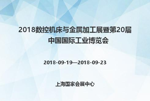 2018数控机床与金属加工展暨第20届中国国际工业博览会