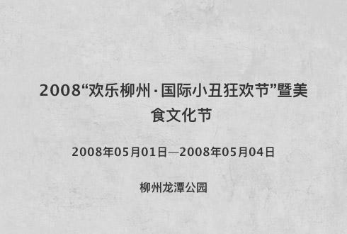 """2008""""欢乐柳州·国际小丑狂欢节""""暨美食文化节"""