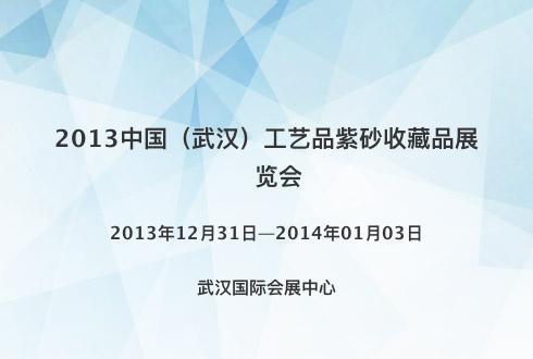 2013中国(武汉)工艺品紫砂收藏品展览会