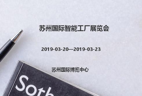 2019年苏州国际智能工厂展览会