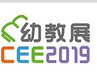 2019深圳國際幼兒教育用品暨裝備展覽會