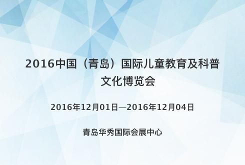 2016中国(青岛)国际儿童教育及科普文化博览会
