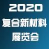 2020中国(广州)国际复合材料及高温合金展览会/新材料展