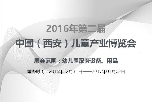 2016年陕西第二届中国(西安)儿童产业博览会