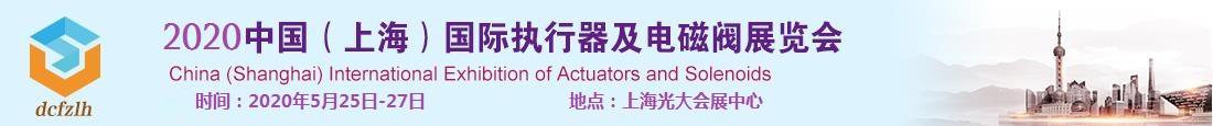 2020上海国际执行器及电磁阀产业展览会