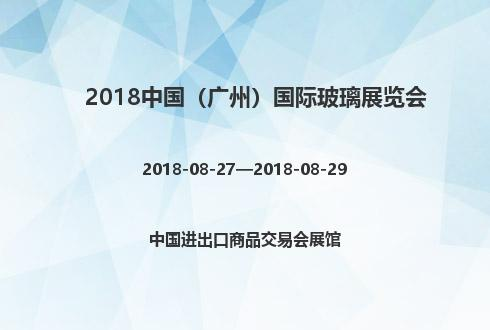 2018中国(广州)国际玻璃展览会