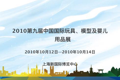2010第九届中国国际玩具、模型及婴儿用品展