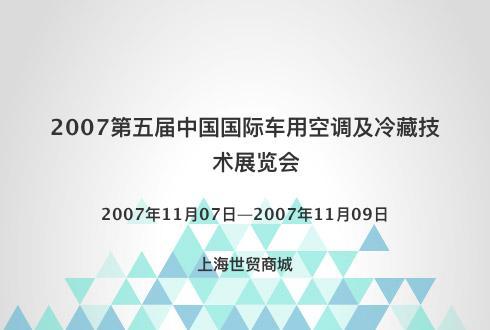 2007第五届中国国际车用空调及冷藏技术展览会
