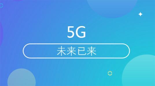 2020第十三屆南京5G新時代展覽會