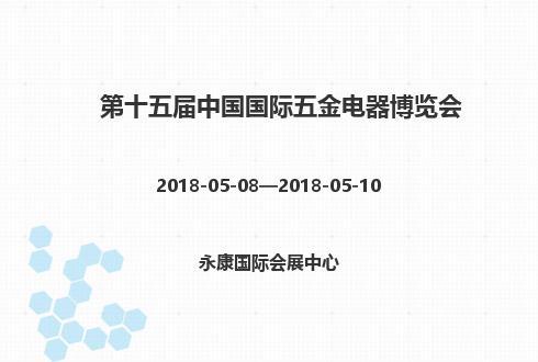 第十五屆中國國際五金電器博覽會