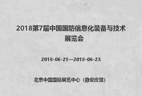 2018第7届中国国防信息化装备与技术展览会
