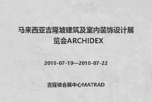 马来西亚吉隆坡建筑及室内装饰设计展览会ARCHIDEX