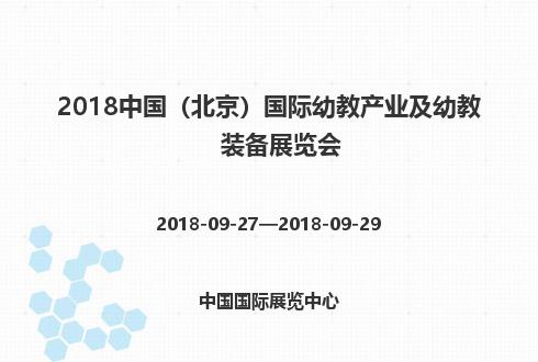 2018中国(北京)国际幼教产业及幼教装备展览会