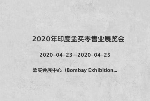 2020年印度孟买零售业展览会