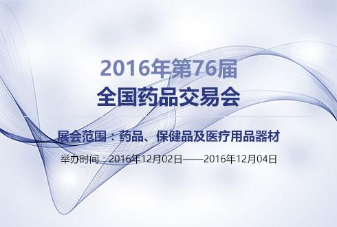 2016年云南第76届全国药品交易会
