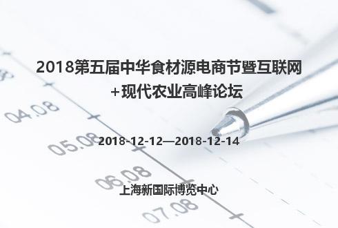 2018第五届中华食材源电商节暨互联网+现代农业高峰论坛