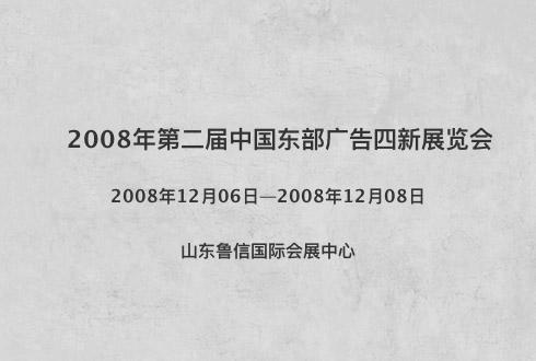 2008年第二届中国东部广告四新展览会