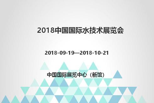 2018中国国际水技术展览会