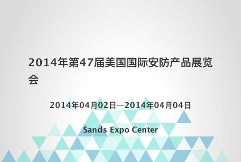 2014年第47届美国国际安防产品展览会